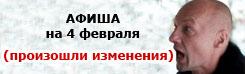 Афиша ДК «Московский» на 4 февраля