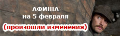 Афиша ДК «Московский» на 5 февраля