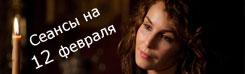 Афиша ДК «Московский» на 12 февраля