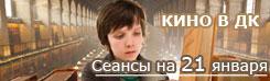 Афиша ДК «Московский» на 21 января