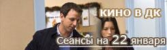 Афиша ДК «Московский» на 22 января