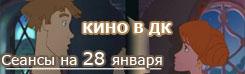 Афиша ДК «Московский» на 28 января