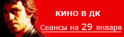 Афиша ДК «Московский» на 29 января