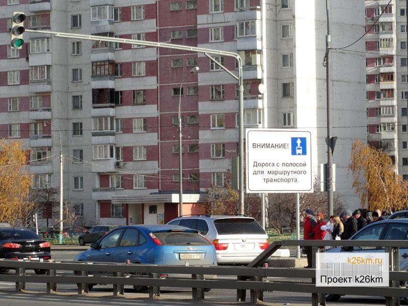 От Румянцево до Кропоткинской