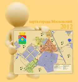 Карта города Московский 2012