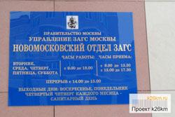Отдел УФМС России по г.Москве в НАО