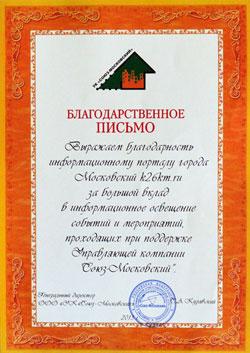 УК «Союз-Московский» выразила благодарность порталу k26km.ru