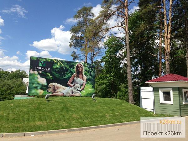 знакомства в поселении московский