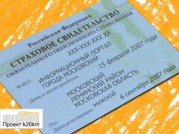 Заявление на снилс физического лица бланк 2015 скачать - a4