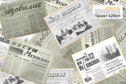 gazeta-moskovskys.jpg
