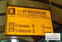 prodlenie-buss.jpg