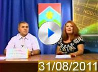 Смотреть запись эфира, август 2011