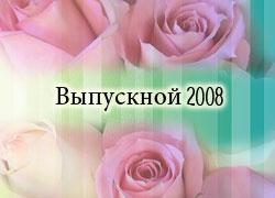 Выпускной-2005, школ города Московский