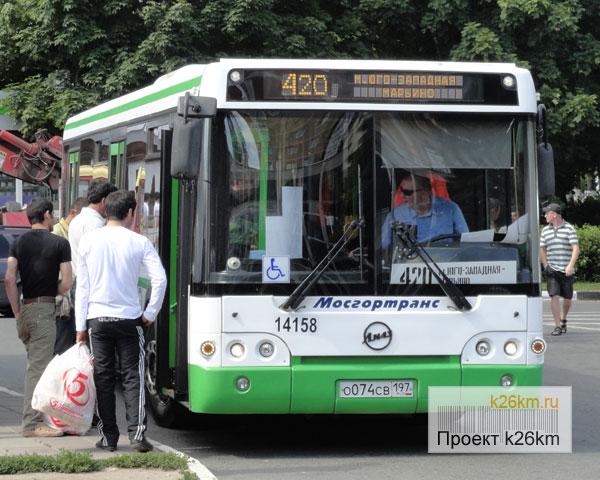 Автобус №420.